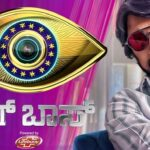 Bigg Boss Kannada Season 8